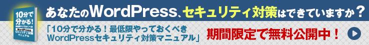 WordPressセキュリティマニュアルを期間限定で無料配布中